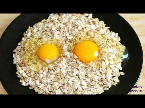 СЫТНЫЙ ЗАВТРАК ЗА 5 МИНУТ яйца и овсянка