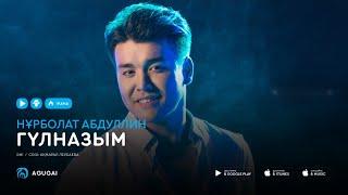 Нурболат Абдуллин - Гүлназым (аудио)