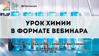 Урок химии в формате вебинара | Вебинар по педагогике с Денисом Байгозиным