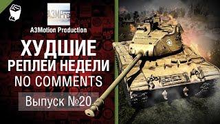 Худшие Реплеи Недели - No Comments №20- от A3Motion [World of Tanks]