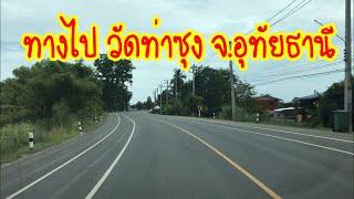 เส้นทาง ถนนไป วัดท่าซุง จ.อุทัยธานี, Road route to Tha Sung Temple, Uthai Thani Province