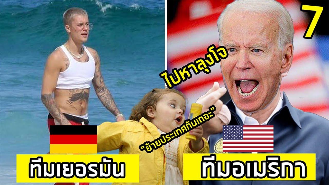 7 ประเทศที่คนไทยน่าย้ายสัญชาติ วิธีย้ายประเทศง่ายๆ(ย้ายประเทศกันเถอะ) -  YouTube