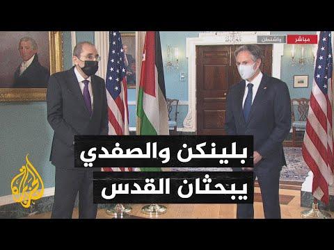 وزير الخارجية الأمريكي: على جميع الأطراف خفض التصعيد في القدس وإنهاء التوتر  - نشر قبل 5 ساعة