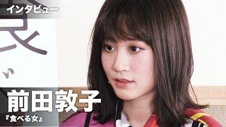映画『食べる女』で白子多実子を演じる前田敦子に単独インタビューをし...