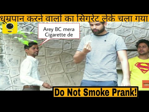 DO NOT SMOKE PART 2 | PRANK GONE WRONG | VIOLENT REACTIONS | PRANKS IN INDIA 2018