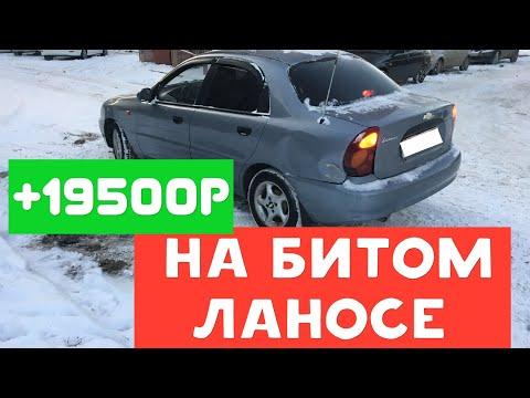 Заработали на битом Ланосе 19500 рублей! Перекуп Style!