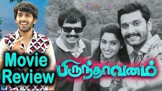 Brindavanam Movie Review By Review Raja's   பிருந்தாவனம் பேசும் படம்   Arulnidhi  Vivek  Radha Mohan