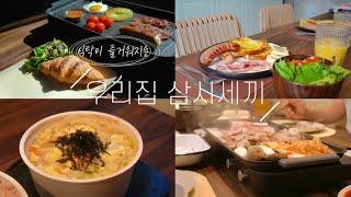 슬기로운 먹방생활♥집밥브이로그/가성비 깡패 인덕션/키첸…