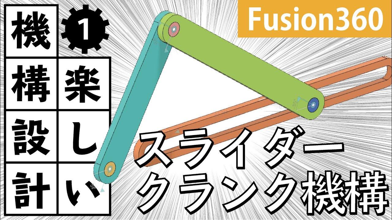 楽しい機構設計】Fusion360でのスライダークランク機構の作り方 - YouTube