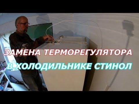 Как поменять терморегулятор на холодильнике стинол