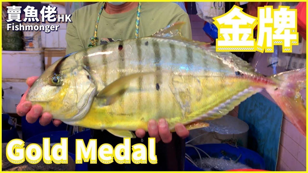 奧運未到先劏金牌 金領航【賣魚佬 OH! Seafood HK】|西環魚王