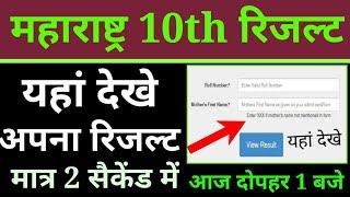 msbshse 10th result 2020 kaise dekhe, maharashtra 10th result 2020 Kaise dekhe, msbshse ssc result