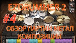 EZDrummer 2. Часть 4. Обзор партии метал композиции