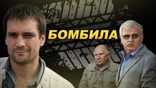 Бомбила (Анонс телеканала НТВ Сериал)
