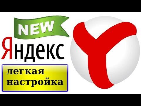 настройки яндекс браузера или как настроить Яндекс. Браузер новичку ☑