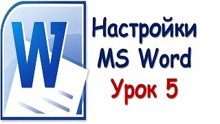 Настройки Word. Параметры Word 2013. Урок 5.