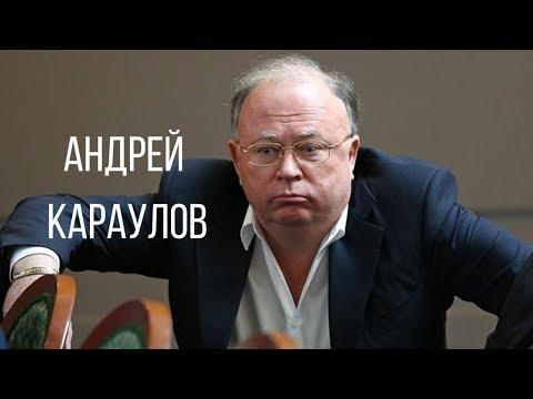 Андрей Караулов о