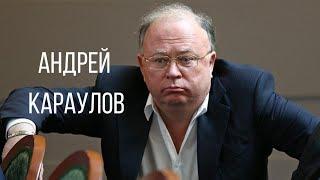Андрей Караулов о клоунаде Навального, Pussy riot и русском аду