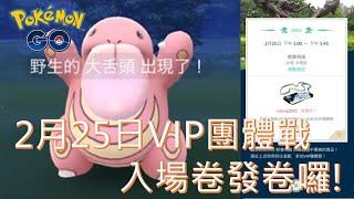 2月25日VIP團體戰入場卷發卷囉!Pokémon go20200217