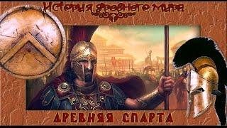 Древняя Спарта (рус.) История древнего мира