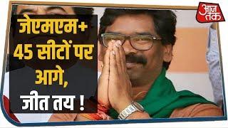 Jharkhand Election Result 2019: 45 पर पहुंचा JMM+ का आंकड़ा, रूझानों के मुताबिक स्पष्ट जनादेश !