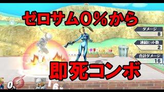 【スマブラWiiU】ゼロスーツサムス0%から即死コンボ