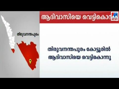 തിരുവന്തപുരം കോട്ടൂരില് ആദിവാസിയെ വെട്ടിക്കൊന്നു | Trivandrum Tribal murder