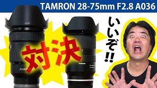 タムロンすげぇ!ガチ対決あのソニーGMと撮り比べ TAMRON 28-75mm F/2.8 Di III RXD (Model A036) フルサイズEマウント小型軽量・安価な標準ズームレンズ