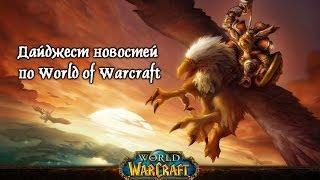 World of Warcraft - Новости (30.11.13)