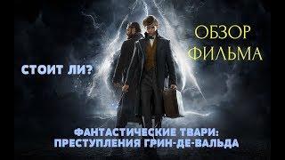 ОБЗОР ФИЛЬМА «ФАНТАСТИЧЕСКИЕ ТВАРИ: ПРЕСТУПЛЕНИЯ ГРИН-ДЕ-ВАЛЬДА»