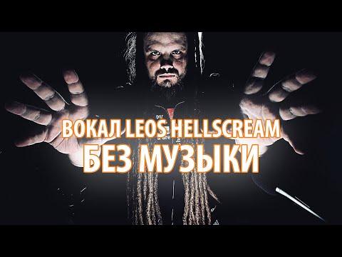 Вокал Leos Hellscream без музыкального сопровождения