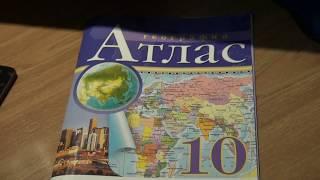 Дополненная реальность. Атлас по географии 10 класс
