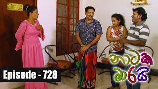 Naataka Maarai - Ep 728 |  Updeshaya Dila Everai ( 13-04-2018 ) Thumbnail