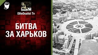 Битва за Харьков - от EliteDualist Tv [World of Tanks]