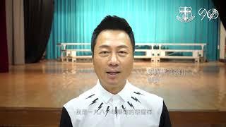 Publication Date: 2018-03-19 | Video Title: 聖類斯中學九十周年紀念特刊訂購
