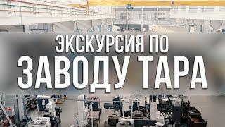 Обзорная экскурсия завода \ТАРА\ по производственным участкам