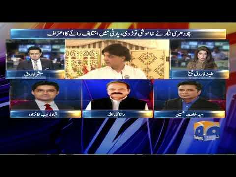Geo Bulletin - 06 PM - 20 August 2017