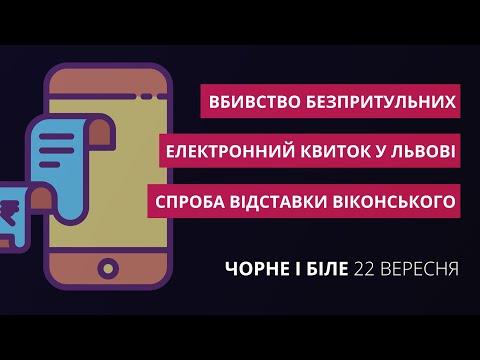 ZAXID.NET: Подвійне вбивство безпритульних, електронний квиток, Львівська ОТГ | «Чорне і біле» за 22 вересня