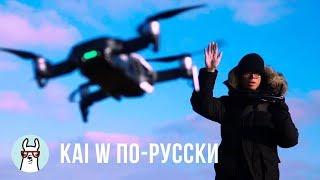 Kai W по-русски: Обзор DJI Mavic Air
