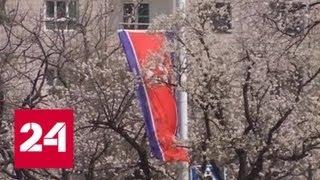 Между КНДР и Южной Кореей вновь наметилось похолодание отношений - Россия 24