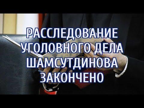 🔴 Дело тюменского стрелка Шамсутдинова передано в суд