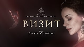 """Трейлер фильма """"ВИЗИТ"""" - реж.Булат Юсупов"""