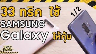 33ทริค สอนใช้ SAMSUNG ให้คุ้ม คนใช้ Galaxy | S | Note | A | J ต้องดู ตอนที่ 1