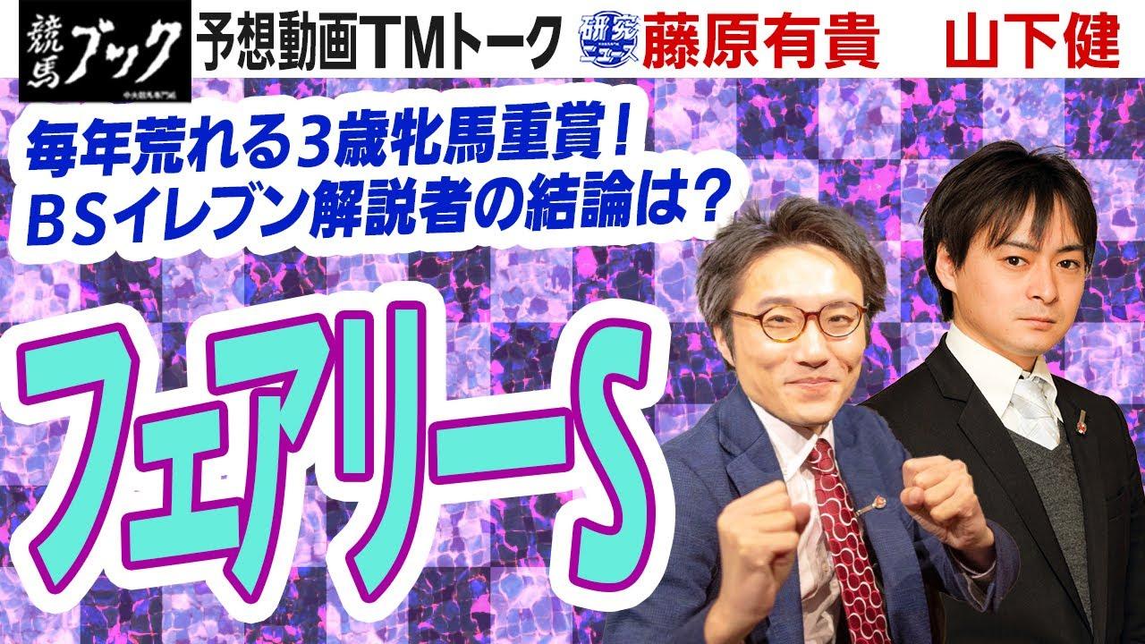 【競馬ブック】フェアリーステークス 2021 予想【TMトーク】