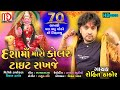 Dashama Maro Kolar Tight Rakhje( VIDEO SONG HD) | Rohit Thakor New Song 2017 | Musicaa Digital