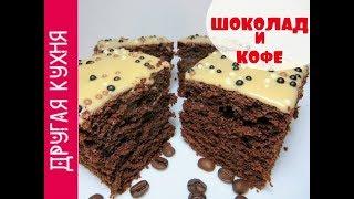 Лучший рецепт! Шоколадно-кофейный пирог