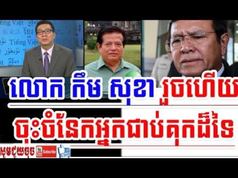 RFA Radio Cambodia Hot News Today , Khmer News Today , Morning 26 03 2017 , Neary Khmer