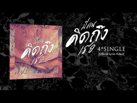 Slot Machine - มีคนคิดถึงเธอ  (Mi Khon Khitthueng Thoe) - [Official Lyrics Video]