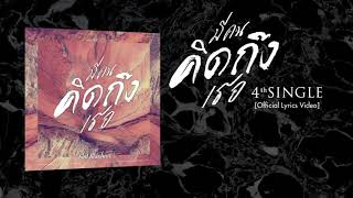 Slot Machine - ?????????????  (Mi Khon Khitthueng Thoe) - [Official Lyrics Video]