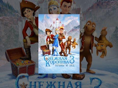 Снежная королева 1 - Снежная королева 3 - Снежная королева мультфильм